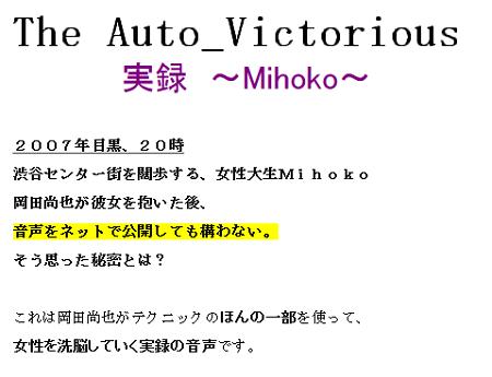 Mihoko